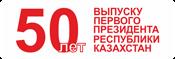 50 лет Выпуску Первого Президента РК